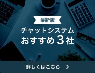 チャットシステムおすすめ3社